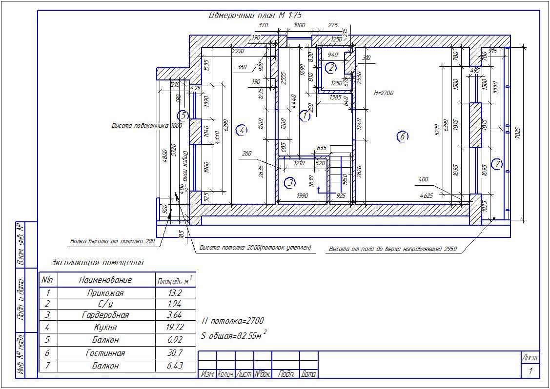 дизайн интерьера Квартиры Киев ЖК Акварели 2 обмерный план квартиры, чертеж, замеры квартиры