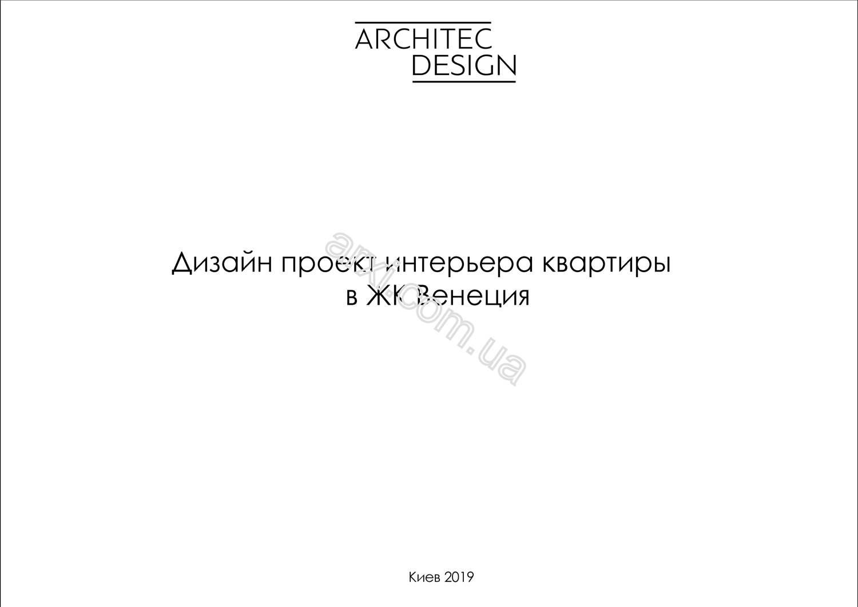 Дизайн проект интерьера квартиры пример фото киев титульный лист