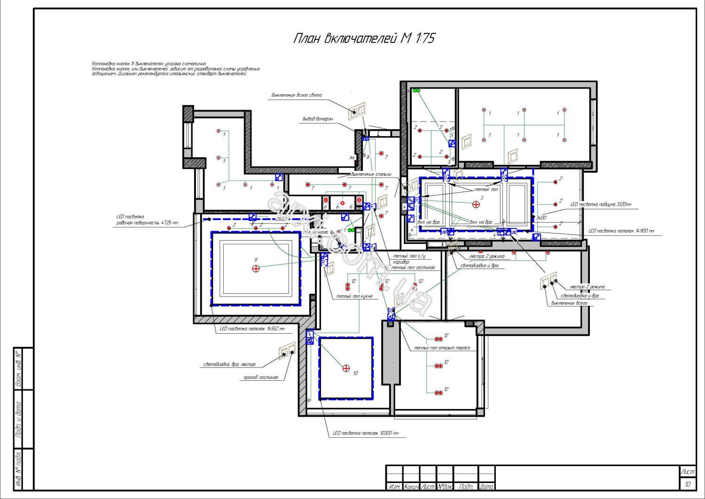 Дизайн проект интерьера квартиры пример фото киев план выключателей