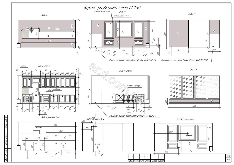 Дизайн проект интерьера квартиры пример фото киев развертка стен