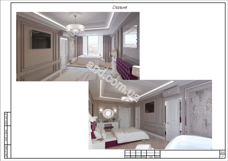Дизайн проект интерьера квартиры пример фото киев визуализации 3д